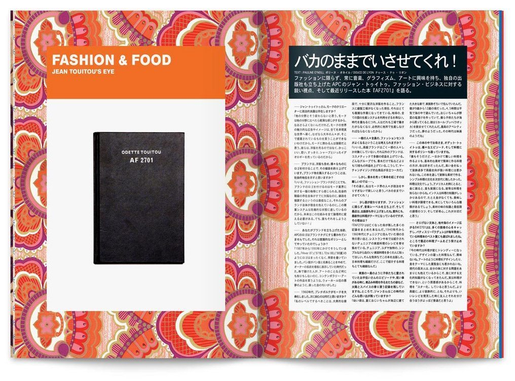 La page Fashion and Food du Technikart Japon, motif d'inspiration indienne, direction artistique et mise en page IchetKar