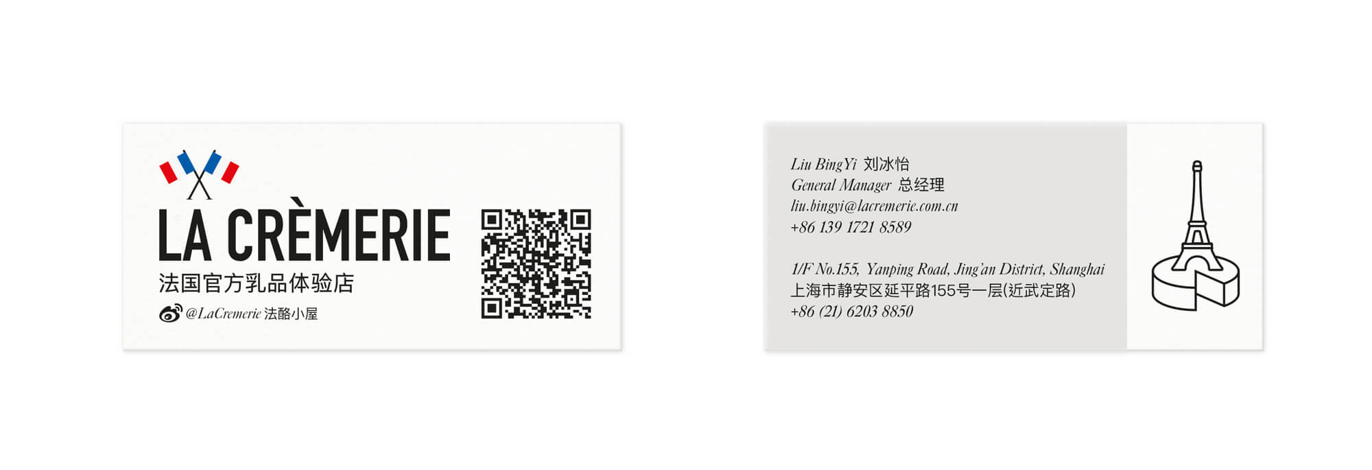 belles cartes de visites corporate pour le flagship des produits laitiers français en Chine, identité visuelle conçue par le studio Ich&Kar