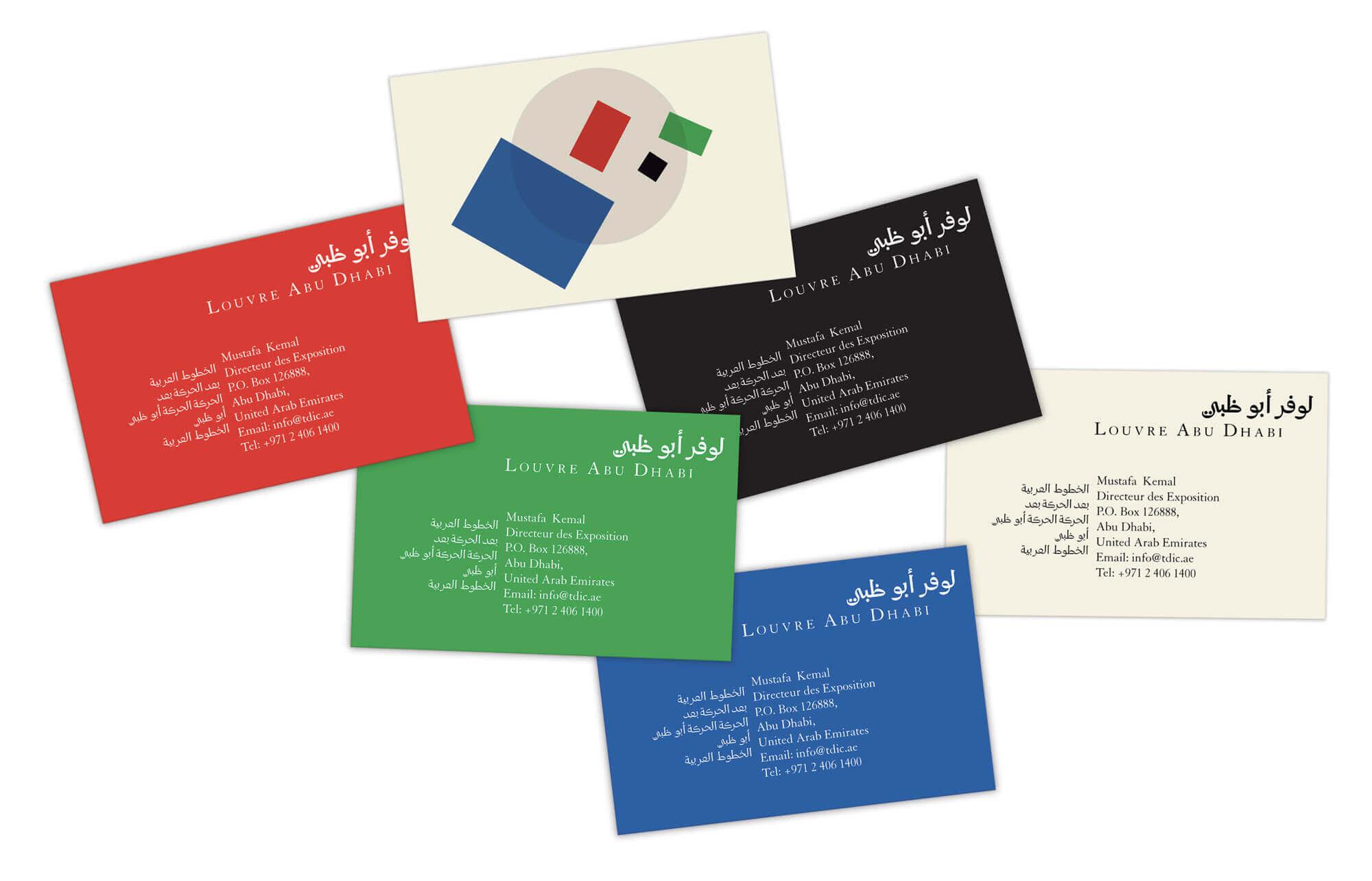 les carte de visite du Louvre Abu Dhabi par Ichetkar